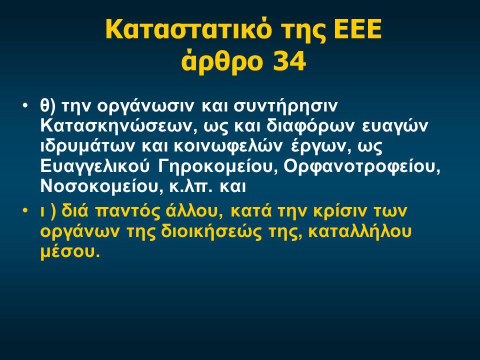 Καταστατικό της ΕΕΕ άρθρο 34 θ) την οργάνωσιν και συντήρησιν Κατασκηνώσεων, ως και διαφόρων ευαγών ιδρυμάτων και κοινωφελών έργων, ως Ευαγγελικού Γηροκομείου, Ορφανοτροφείου, Νοσοκομείου, κ.λπ.