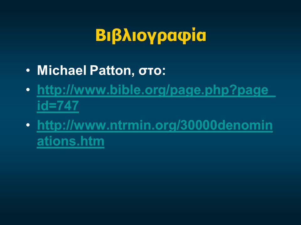 Βιβλιογραφία Michael Patton, στο: http://www.bible.org/page.php?page_ id=747http://www.bible.org/page.php?page_ id=747 http://www.ntrmin.org/30000denomin ations.htmhttp://www.ntrmin.org/30000denomin ations.htm