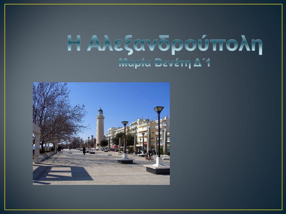 Η Αλεξανδρούπολη είναι πόλη της Θράκης και πρωτεύουσα του νομού Έβρου.