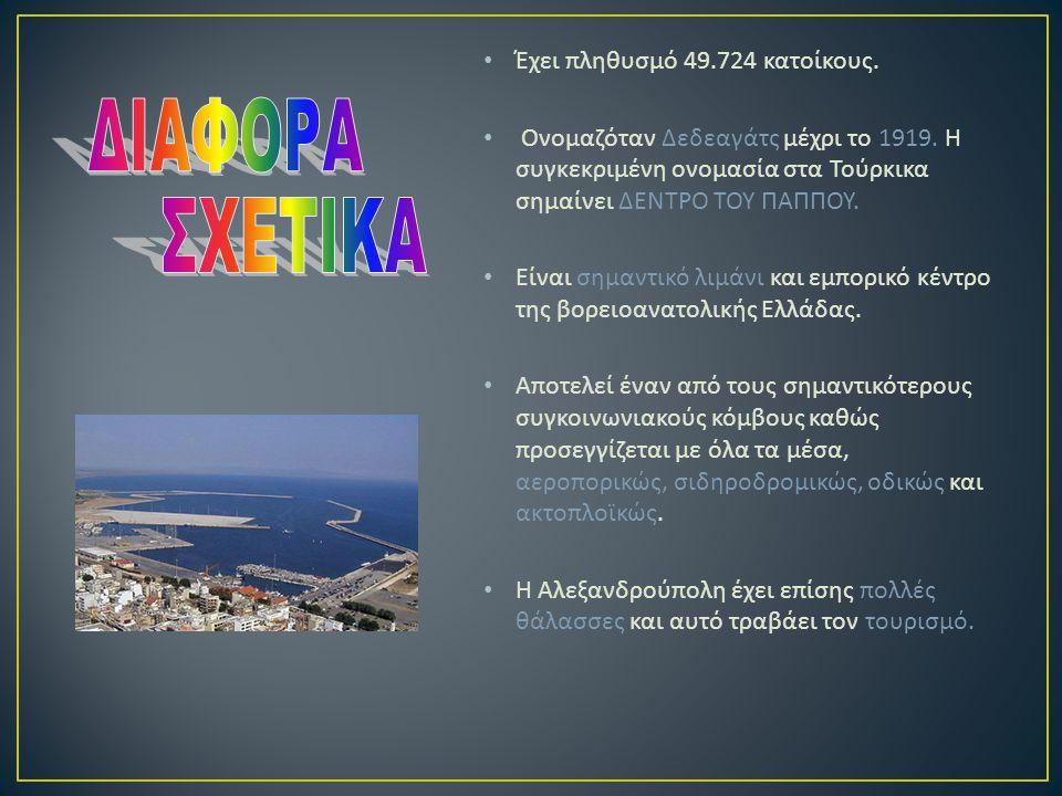 Έχει πληθυσμό 49.724 κατοίκους.Ονομαζόταν Δεδεαγάτς μέχρι το 1919.