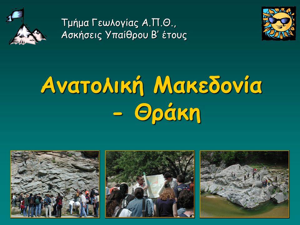 1 Ανατολική Μακεδονία - Θράκη Τμήμα Γεωλογίας Α.Π.Θ., Ασκήσεις Υπαίθρου Β' έτους