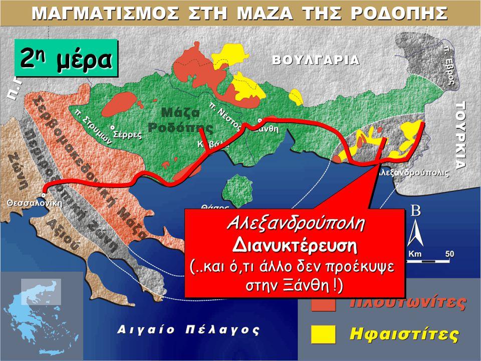 23 3 η μέρα Αναχώρηση από τη Αλεξανδρούπολη στις 8.00 Αναχώρηση από τη Αλεξανδρούπολη στις 8.00
