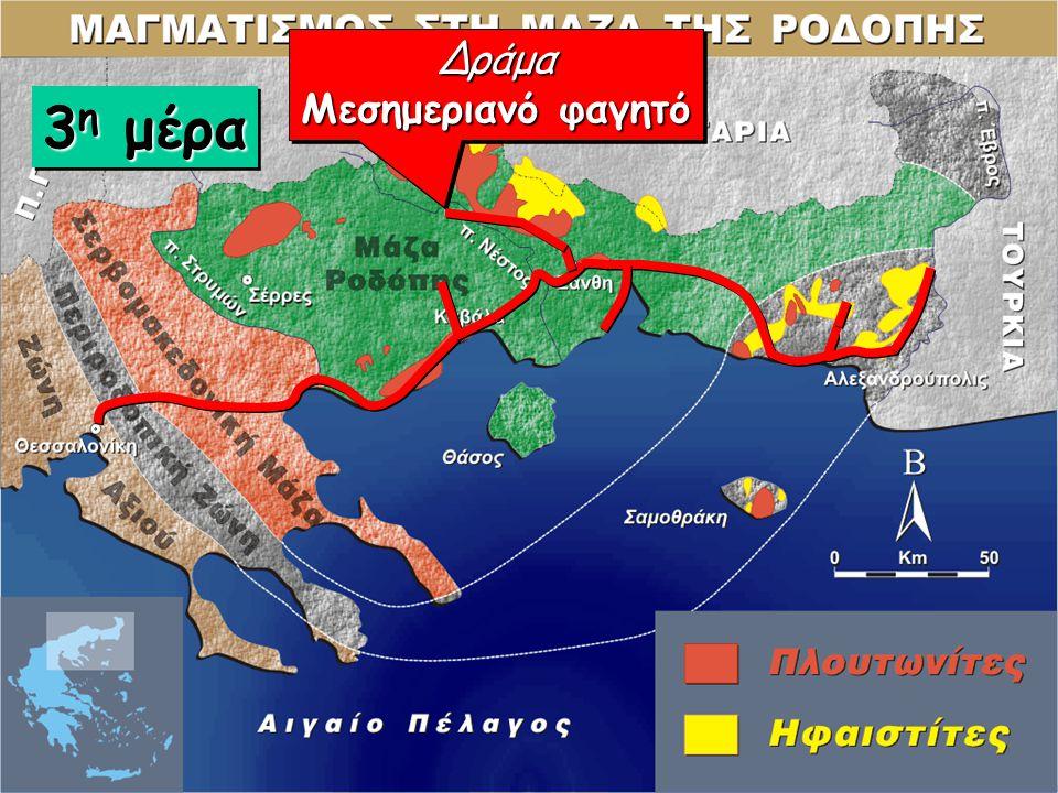 33 3 η μέρα ΘεσσαλονίκηΕπιστροφή (ουφ επιτέλους!) ΘεσσαλονίκηΕπιστροφή