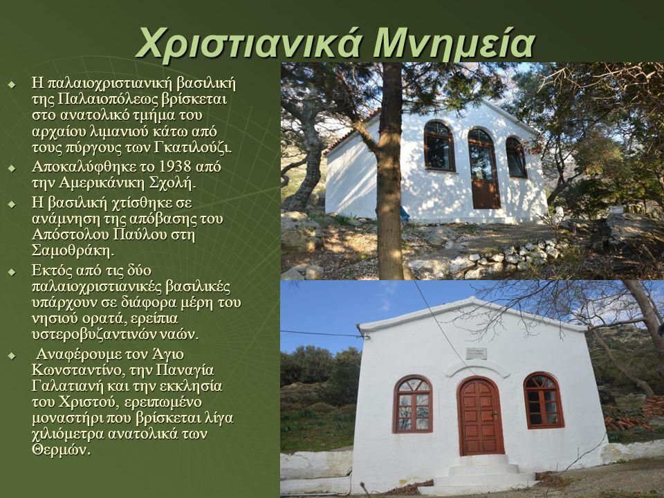 Χριστιανικά Μνημεία  Η παλαιοχριστιανική βασιλική της Παλαιοπόλεως βρίσκεται στο ανατολικό τμήμα του αρχαίου λιμανιού κάτω από τους πύργους των Γκατι