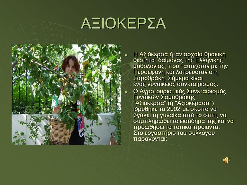 ΑΞΙΟΚΕΡΣΑ  Η Αξιόκερσα ήταν αρχαία θρακική θεότητα, δαίμονας της Ελληνικής μυθολογίας, που ταυτιζόταν με την Περσεφόνη και λατρευόταν στη Σαμοθράκη.