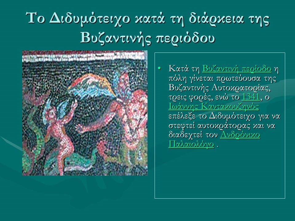 Το Διδυμότειχο κατά τη διάρκεια της Βυζαντινής περιόδου Κατά τη Βυζαντινή περίοδο η πόλη γίνεται πρωτεύουσα της Βυζαντινής Αυτοκρατορίας, τρεις φορές,