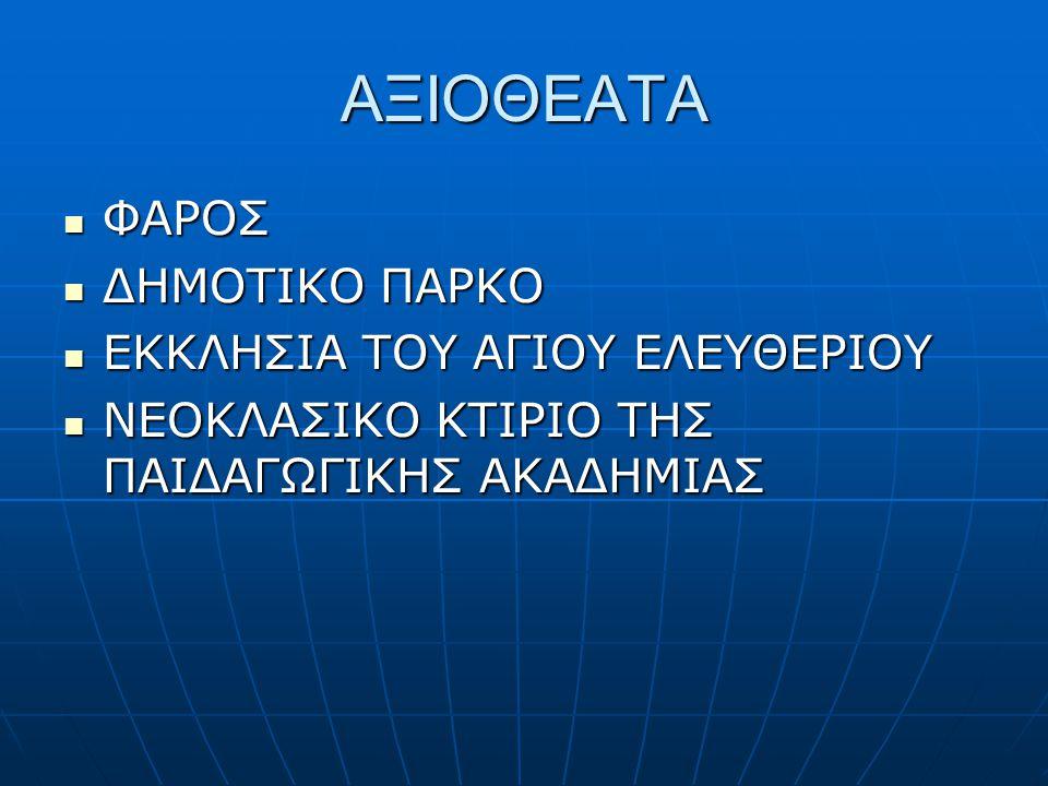 ΑΞΙΟΘΕΑΤΑ ΦΑΡΟΣ ΦΑΡΟΣ ΔΗΜΟΤΙΚΟ ΠΑΡΚΟ ΔΗΜΟΤΙΚΟ ΠΑΡΚΟ ΕΚΚΛΗΣΙΑ ΤΟΥ ΑΓΙΟΥ ΕΛΕΥΘEPIOY ΕΚΚΛΗΣΙΑ ΤΟΥ ΑΓΙΟΥ ΕΛΕΥΘEPIOY ΝΕΟΚΛΑΣΙΚΟ ΚΤΙΡΙΟ ΤΗΣ ΠΑΙΔΑΓΩΓΙΚΗΣ ΑΚΑ