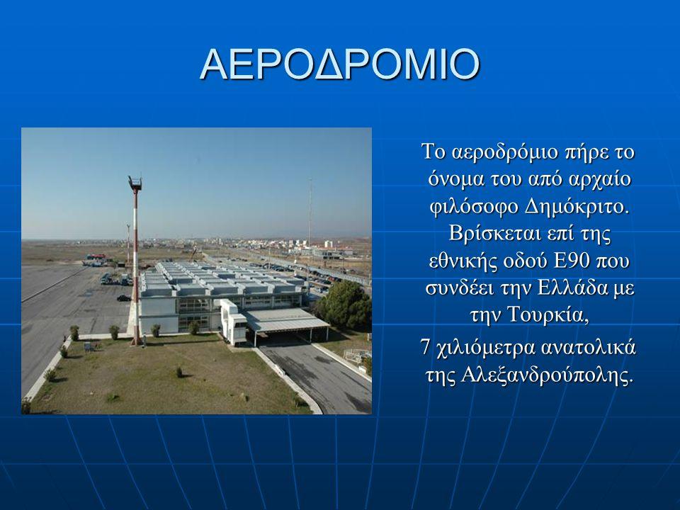 ΑΕΡΟΔΡΟΜΙΟ Το αεροδρόμιο πήρε το όνομα του από αρχαίο φιλόσοφο Δημόκριτο. Βρίσκεται επί της εθνικής οδού Ε90 που συνδέει την Ελλάδα με την Τουρκία, Το