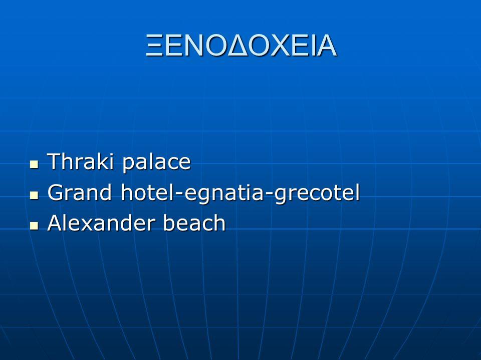 ΞΕΝΟΔΟΧΕΙΑ Τhraki palace Τhraki palace Grand hotel-egnatia-grecotel Grand hotel-egnatia-grecotel Alexander beach Alexander beach