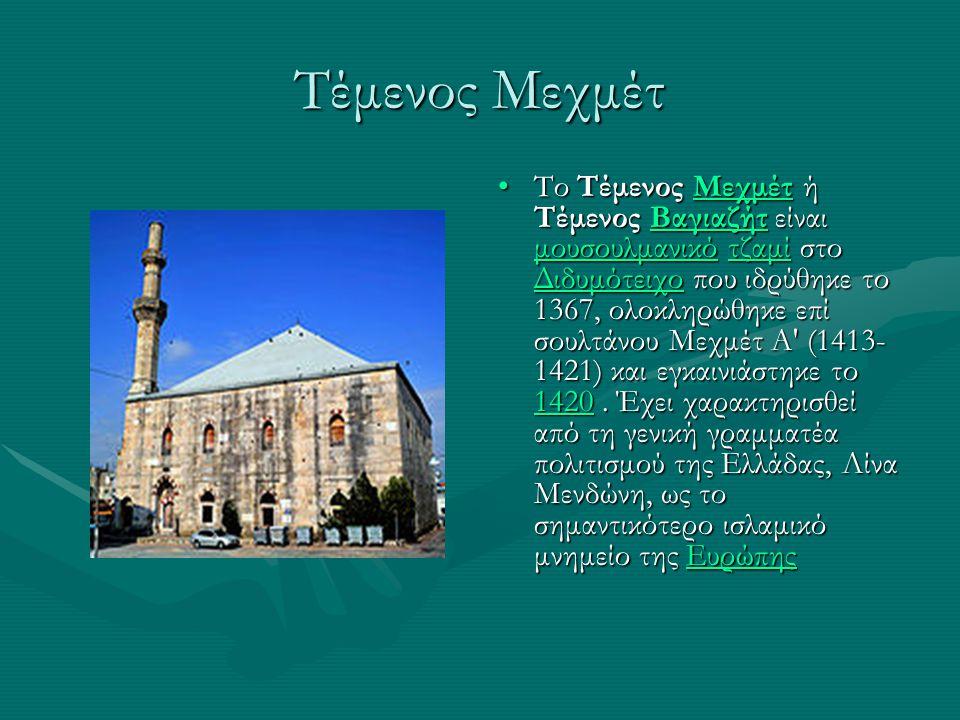 Τέμενος Μεχμέτ Το Τέμενος Μεχμέτ ή Τέμενος Βαγιαζήτ είναι μουσουλμανικό τζαμί στο Διδυμότειχο που ιδρύθηκε το 1367, ολοκληρώθηκε επί σουλτάνου Μεχμέτ