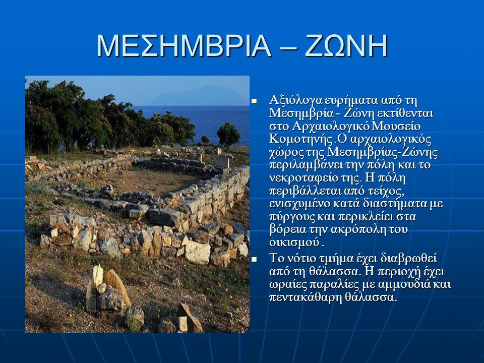 ΜΕΣΗΜΒΡΙΑ – ΖΩΝΗ Αξιόλογα ευρήματα από τη Μεσημβρία - Ζώνη εκτίθενται στο Αρχαιολογικό Μουσείο Κομοτηνής.Ο αρχαιολογικός χώρος της Μεσημβρίας-Ζώνης πε
