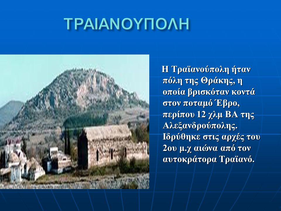 Η Τραϊανούπολη ήταν πόλη της Θράκης, η οποία βρισκόταν κοντά στον ποταμό Έβρο, περίπου 12 χλμ ΒΑ της Αλεξανδρούπολης. Ιδρύθηκε στις αρχές του 2ου μ.χ
