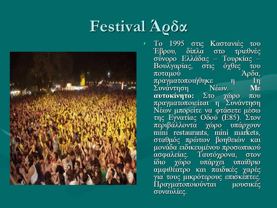 Festival Ά ρδα Το 1995 στις Καστανιές του Έβρου, δίπλα στο τριεθνές σύνορο Ελλάδας – Τουρκίας – Βουλγαρίας, στις όχθες του ποταμού Άρδα, πραγματοποιήθ