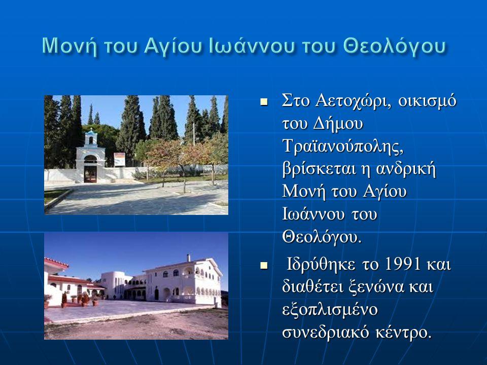 Στο Αετοχώρι, οικισμό του Δήμου Τραϊανούπολης, βρίσκεται η ανδρική Μονή του Αγίου Ιωάννου του Θεολόγου. Στο Αετοχώρι, οικισμό του Δήμου Τραϊανούπολης,