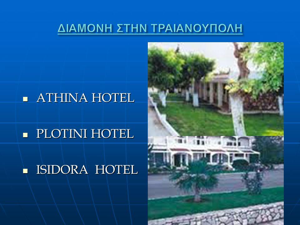 ATHINA HOTEL ATHINA HOTEL PLOTINI HOTEL PLOTINI HOTEL ISIDORA HOTEL ISIDORA HOTEL