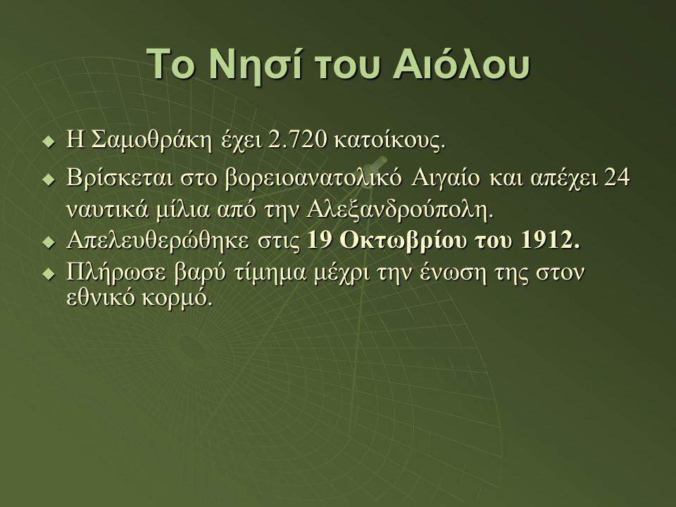 Το Νησί του Αιόλου  Η Σαμοθράκη έχει 2.720 κατοίκους.  Βρίσκεται στο βορειοανατολικό Αιγαίο και απέχει 24 ναυτικά μίλια από την Αλεξανδρούπολη.  Απ