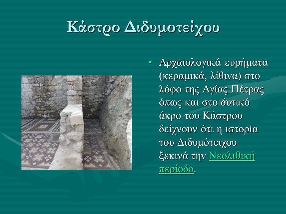 Κάστρο Διδυμοτείχου Αρχαιολογικά ευρήματα (κεραμικά, λίθινα) στο λόφο της Αγίας Πέτρας όπως και στο δυτικό άκρο του Κάστρου δείχνουν ότι η ιστορία του