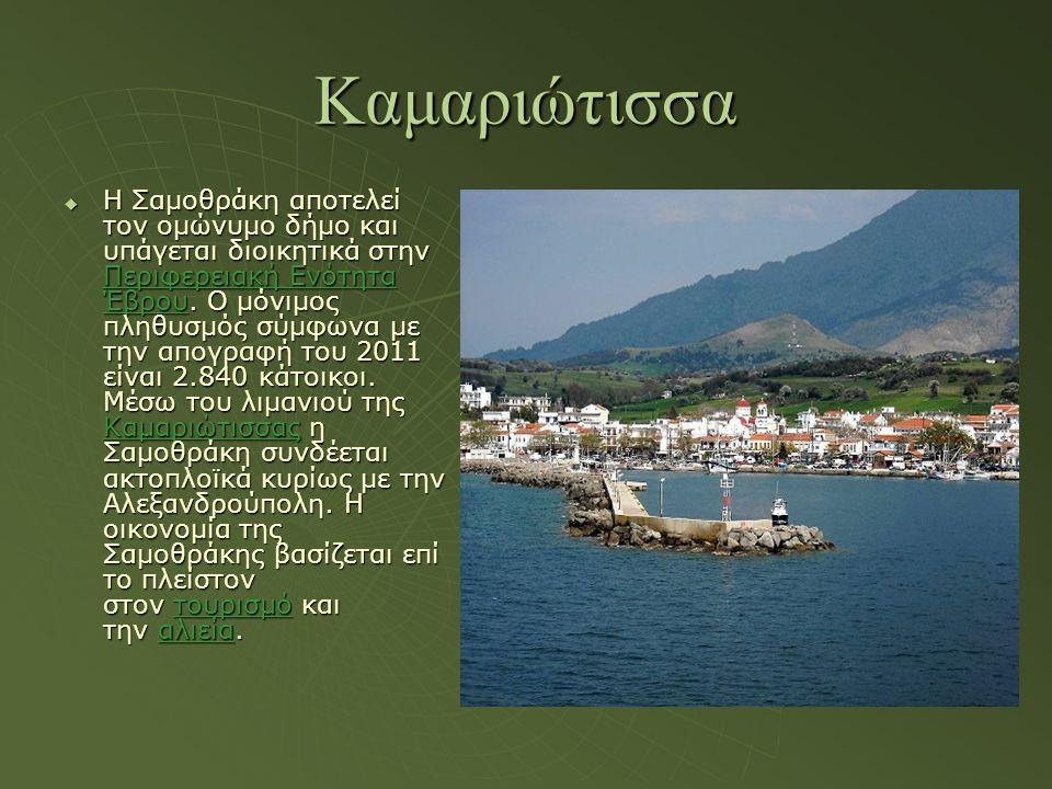 Καμαριώτισσα  Η Σαμοθράκη αποτελεί τον ομώνυμο δήμο και υπάγεται διοικητικά στην Περιφερειακή Ενότητα Έβρου. Ο μόνιμος πληθυσμός σύμφωνα με την απογρ