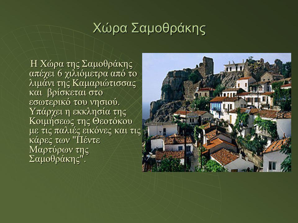 Χώρα Σαμοθράκης Η Χώρα της Σαμοθράκης απέχει 6 χιλιόμετρα από το λιμάνι της Καμαριώτισσας και βρίσκεται στο εσωτερικό του νησιού. Υπάρχει η εκκλησία τ