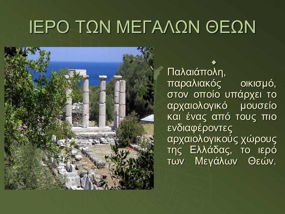 ΙΕΡΟ ΤΩΝ ΜΕΓΑΛΩΝ ΘΕΩΝ  Παλαιάπολη, παραλιακός οικισμό, στον οποίο υπάρχει το αρχαιολογικό μουσείο και ένας από τους πιο ενδιαφέροντες αρχαιολογικούς