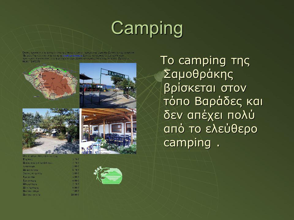 Camping Το camping της Σαμοθράκης βρίσκεται στον τόπο Βαράδες και δεν απέχει πολύ από το ελεύθερο camping. Το camping της Σαμοθράκης βρίσκεται στον τό