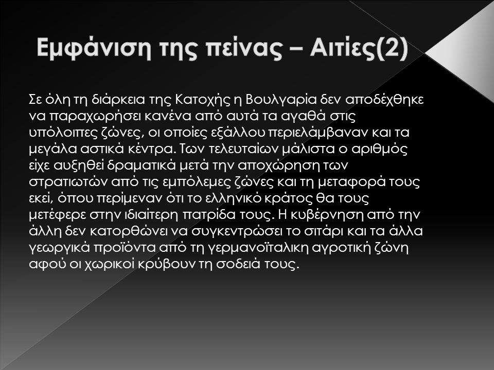 Σε όλη τη διάρκεια της Κατοχής η Βουλγαρία δεν αποδέχθηκε να παραχωρήσει κανένα από αυτά τα αγαθά στις υπόλοιπες ζώνες, οι οποίες εξάλλου περιελάμβανα