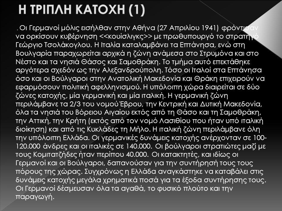 . Οι Γερμανοί μόλις εισήλθαν στην Αθήνα (27 Απριλίου 1941) φρόντισαν να ορκίσουν κυβέρνηση > με πρωθυπουργό το στρατηγό Γεώργιο Τσολάκογλου. Η Ιταλία