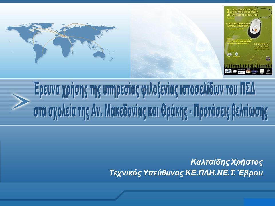 3 η Πανελλήνια Διημερίδα Καθηγητών Πληροφορικής Β/θμιας Εκπαίδευσης Αλεξανδρούπολη, 3-4 Απριλίου 2009 Έρευνα χρήσης της υπηρεσίας Αν.