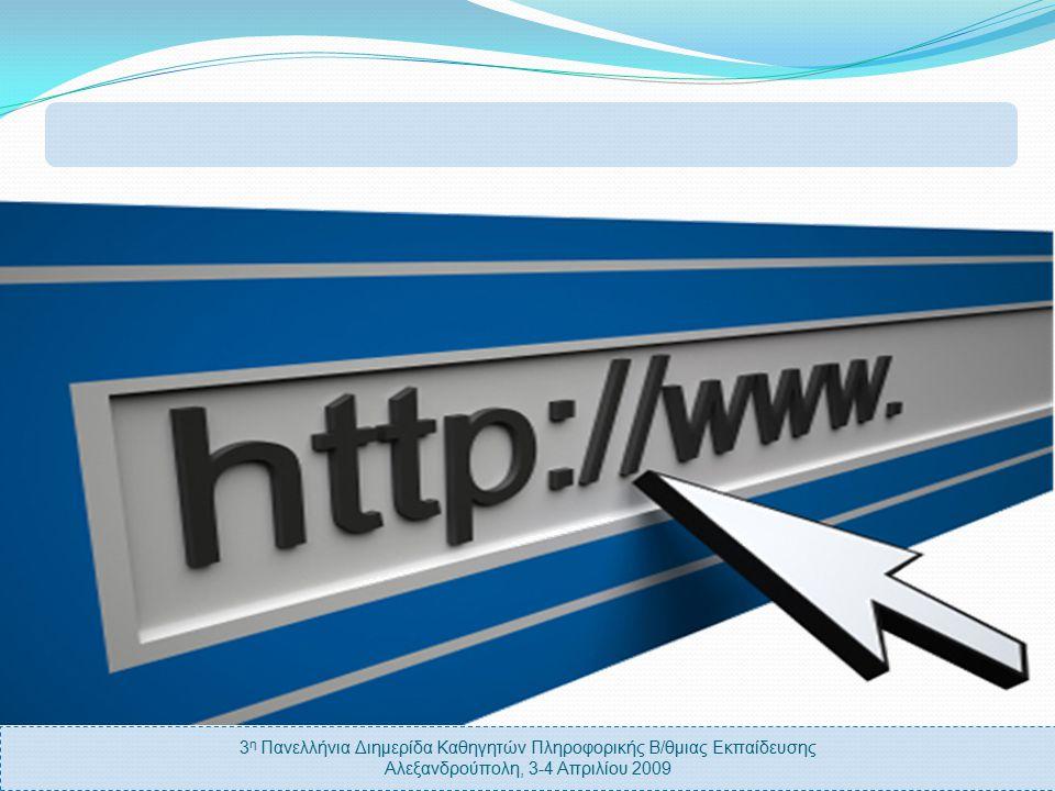 3 η Πανελλήνια Διημερίδα Καθηγητών Πληροφορικής Β/θμιας Εκπαίδευσης Αλεξανδρούπολη, 3-4 Απριλίου 2009 Υπηρεσία Φιλοξενίας Ιστοσελίδων Διοικητικές Μονάδες Σχολικές Μονάδες ΕκπαιδευτικούςΕκπαιδευτικούς Απευθύνεται