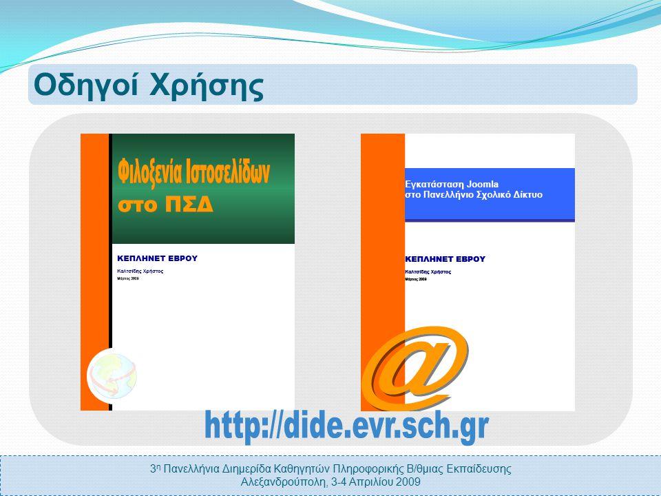 3 η Πανελλήνια Διημερίδα Καθηγητών Πληροφορικής Β/θμιας Εκπαίδευσης Αλεξανδρούπολη, 3-4 Απριλίου 2009 Οδηγοί Χρήσης