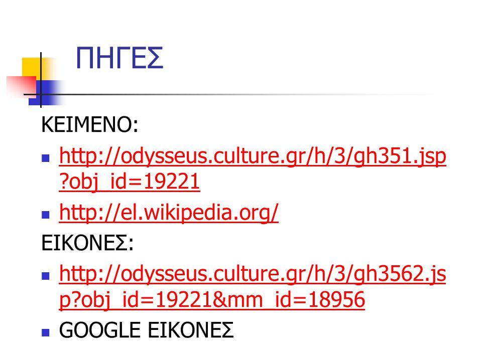 ΠΗΓΕΣ ΚΕΙΜΕΝΟ: http://odysseus.culture.gr/h/3/gh351.jsp ?obj_id=19221 http://odysseus.culture.gr/h/3/gh351.jsp ?obj_id=19221 http://el.wikipedia.org/ ΕΙΚΟΝΕΣ: http://odysseus.culture.gr/h/3/gh3562.js p?obj_id=19221&mm_id=18956 http://odysseus.culture.gr/h/3/gh3562.js p?obj_id=19221&mm_id=18956 GOOGLE ΕΙΚΟΝΕΣ