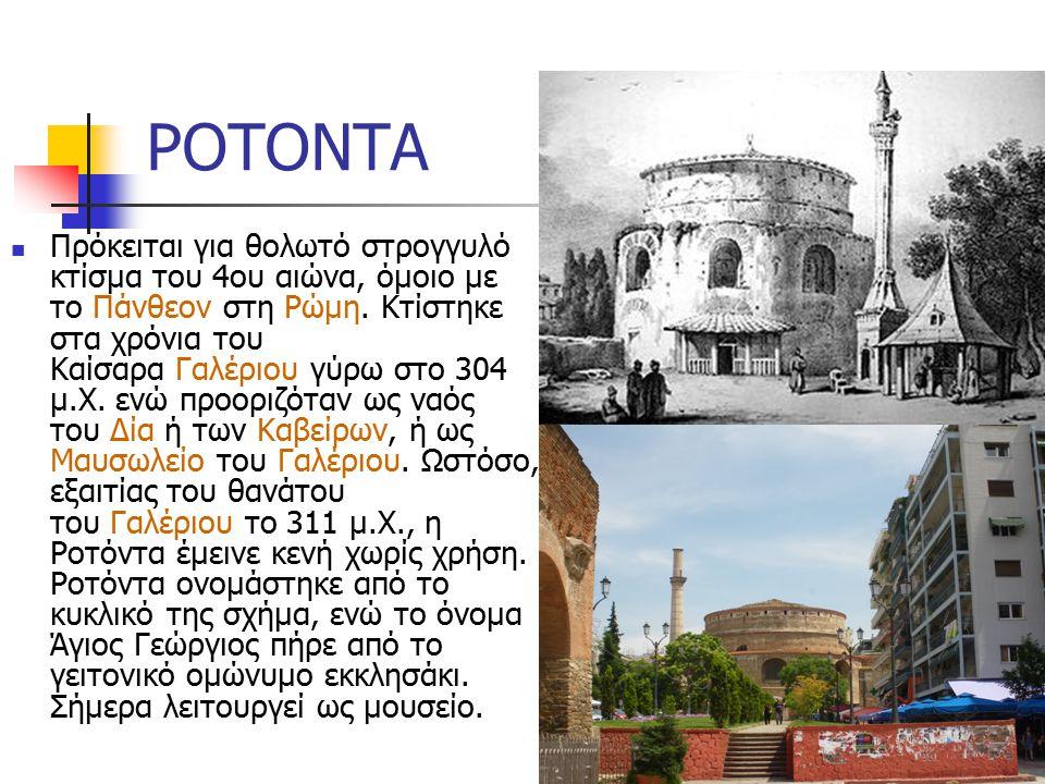 ΡΟΤΟΝΤΑ Πρόκειται για θολωτό στρογγυλό κτίσμα του 4ου αιώνα, όμοιο με το Πάνθεον στη Ρώμη.