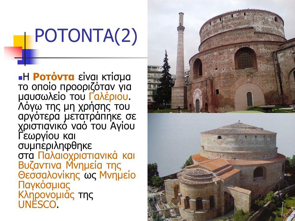 ΡΟΤΟΝΤΑ(2) H Ροτόντα είναι κτίσμα το οποίο προοριζόταν για μαυσωλείο του Γαλέριου.