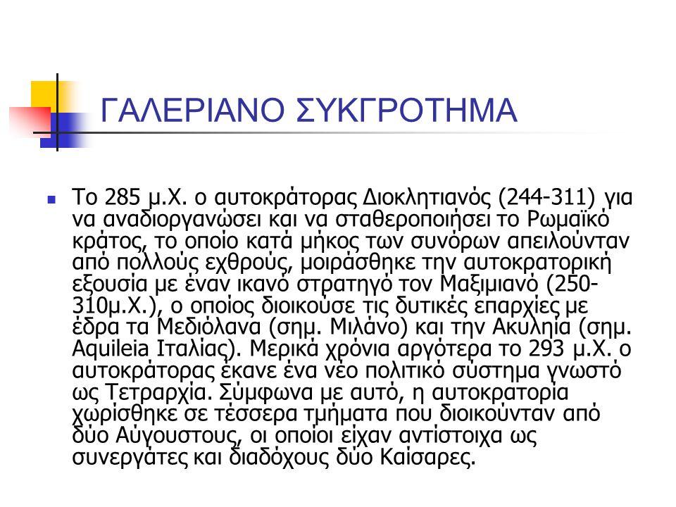 ΓΑΛΕΡΙΑΝΟ ΣΥΚΓΡΟΤΗΜΑ Το 285 μ.Χ.