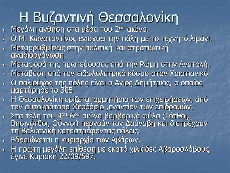 Η Βυζαντινή Θεσσαλονίκη Μεγάλη άνθηση στα μέσα του 2 ου αιώνα. Μεγάλη άνθηση στα μέσα του 2 ου αιώνα. Ο Μ. Κωνσταντίνος ενισχύει την πόλη με το τεχνητ