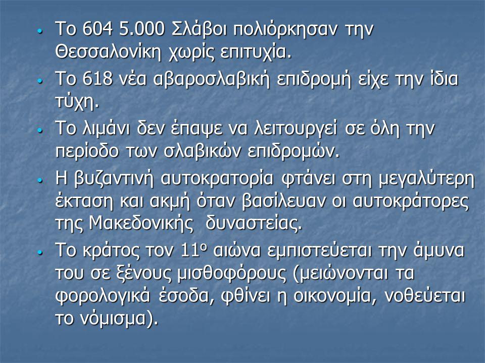 Το 604 5.000 Σλάβοι πολιόρκησαν την Θεσσαλονίκη χωρίς επιτυχία. Το 604 5.000 Σλάβοι πολιόρκησαν την Θεσσαλονίκη χωρίς επιτυχία. Το 618 νέα αβαροσλαβικ