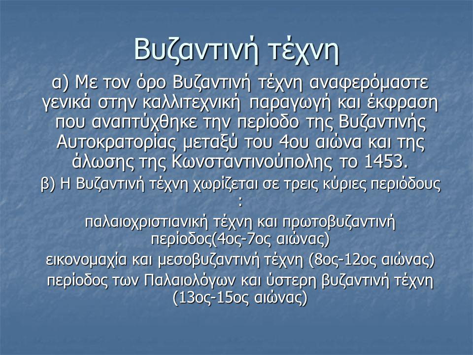 Βυζαντινή τέχνη α) Με τον όρο Βυζαντινή τέχνη αναφερόμαστε γενικά στην καλλιτεχνική παραγωγή και έκφραση που αναπτύχθηκε την περίοδο της Βυζαντινής Αυ