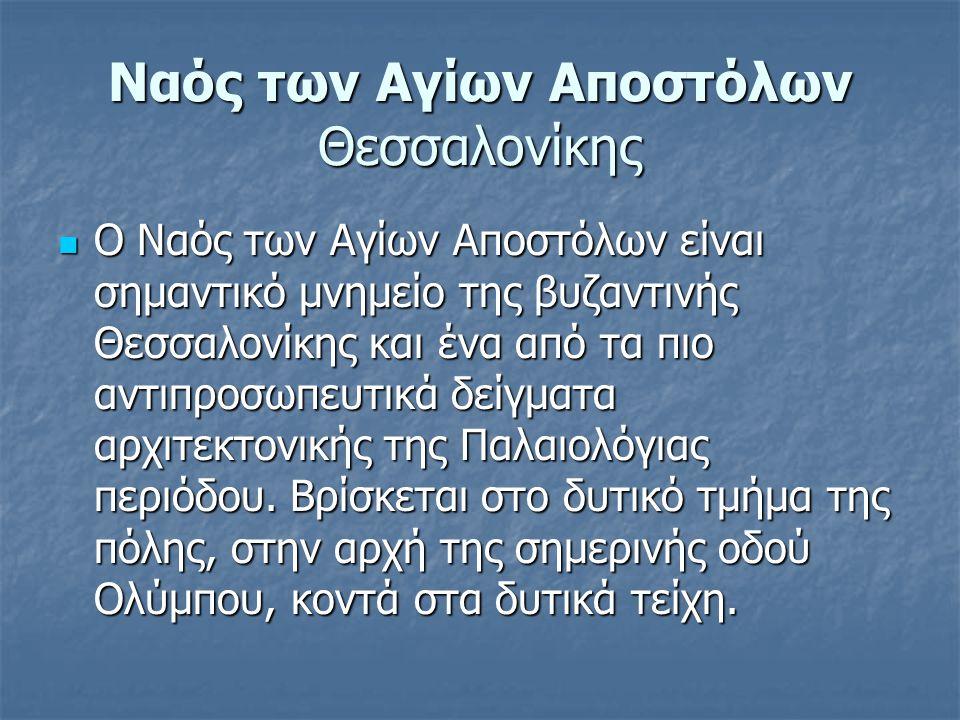 Ναός των Αγίων Αποστόλων Θεσσαλονίκης Ο Ναός των Αγίων Αποστόλων είναι σημαντικό μνημείο της βυζαντινής Θεσσαλονίκης και ένα από τα πιο αντιπροσωπευτι