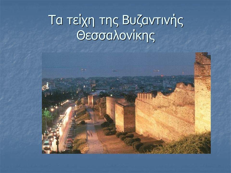 Τα τείχη της Βυζαντινής Θεσσαλονίκης