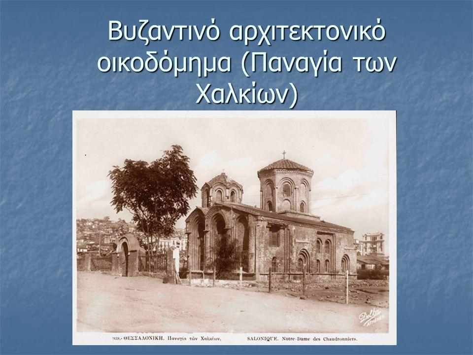 Η Βυζαντινή Θεσσαλονίκη Μεγάλη άνθηση στα μέσα του 2 ου αιώνα.
