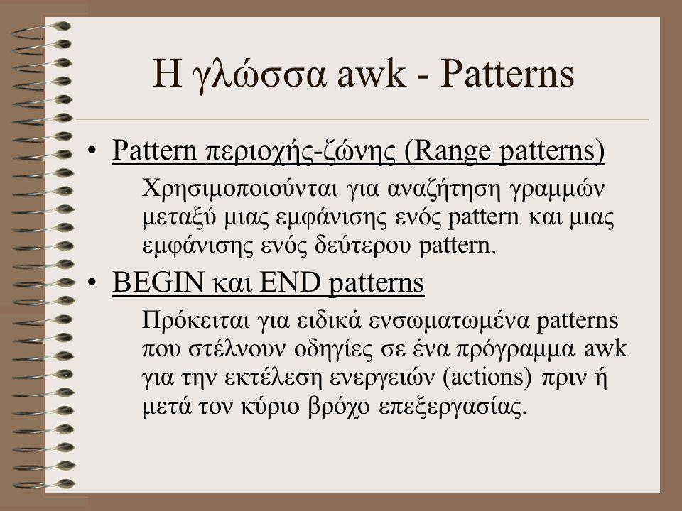 Η γλώσσα awk - Patterns Pattern περιοχής-ζώνης (Range patterns)Pattern περιοχής-ζώνης (Range patterns) Χρησιμοποιούνται για αναζήτηση γραμμών μεταξύ μ