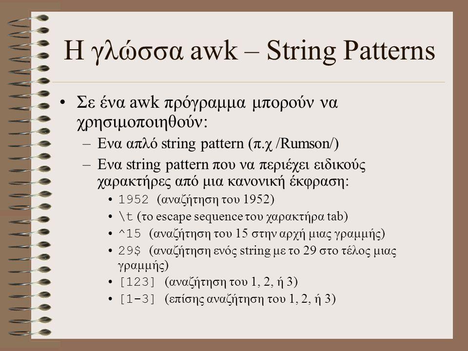 Η γλώσσα awk – String Patterns Σε ένα awk πρόγραμμα μπορούν να χρησιμοποιηθούν: –Ενα απλό string pattern (π.χ /Rumson/) –Ενα string pattern που να περ