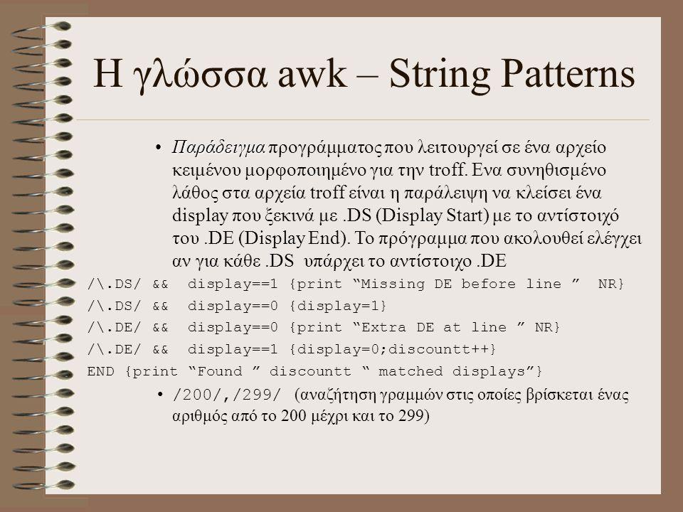 Η γλώσσα awk – String Patterns ΠαράδειγμαΠαράδειγμα προγράμματος που λειτουργεί σε ένα αρχείο κειμένου μορφοποιημένο για την troff. Ενα συνηθισμένο λά