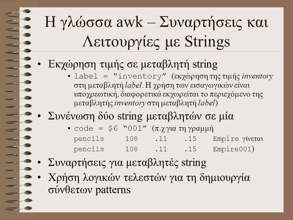"""Η γλώσσα awk – Συναρτήσεις και Λειτουργίες με Strings Εκχώρηση τιμής σε μεταβλητή string label = """"inventory"""" (εκχώρηση της τιμής inventory στη μεταβλη"""