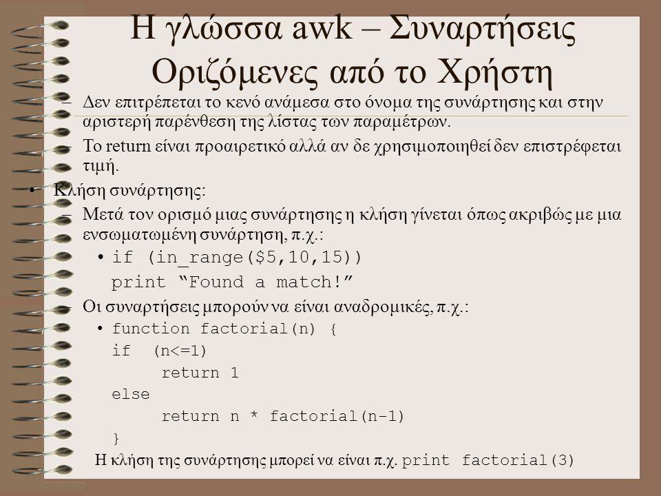 Η γλώσσα awk – Συναρτήσεις Οριζόμενες από το Χρήστη –Δεν επιτρέπεται το κενό ανάμεσα στο όνομα της συνάρτησης και στην αριστερή παρένθεση της λίστας τ
