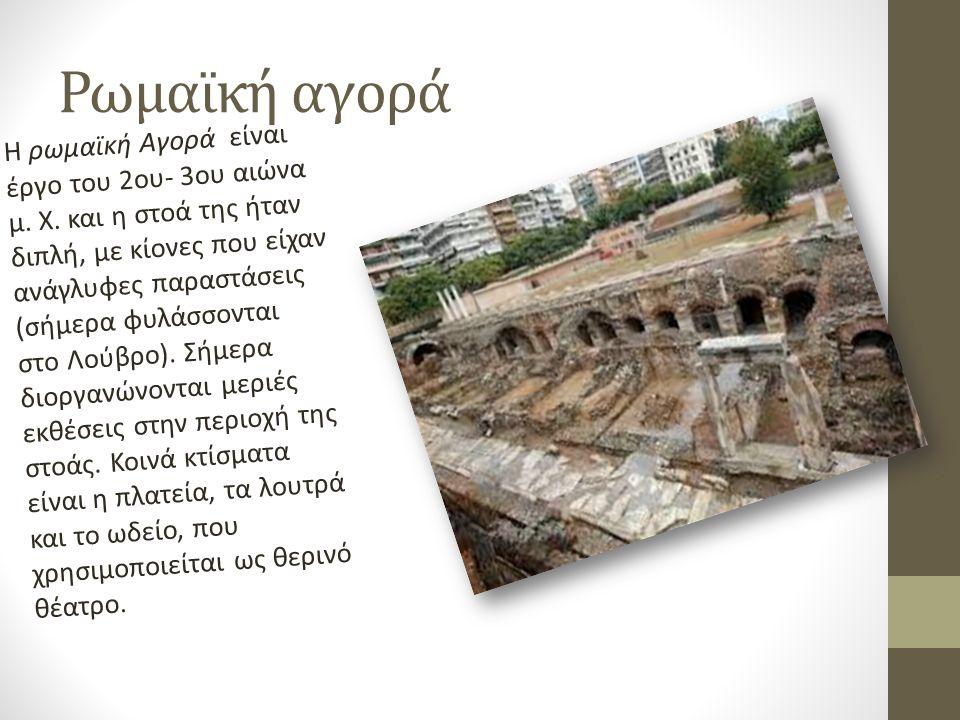 Ρωμαϊκή αγορά Η ρωμαϊκή Αγορά είναι έργο του 2ου- 3ου αιώνα μ.