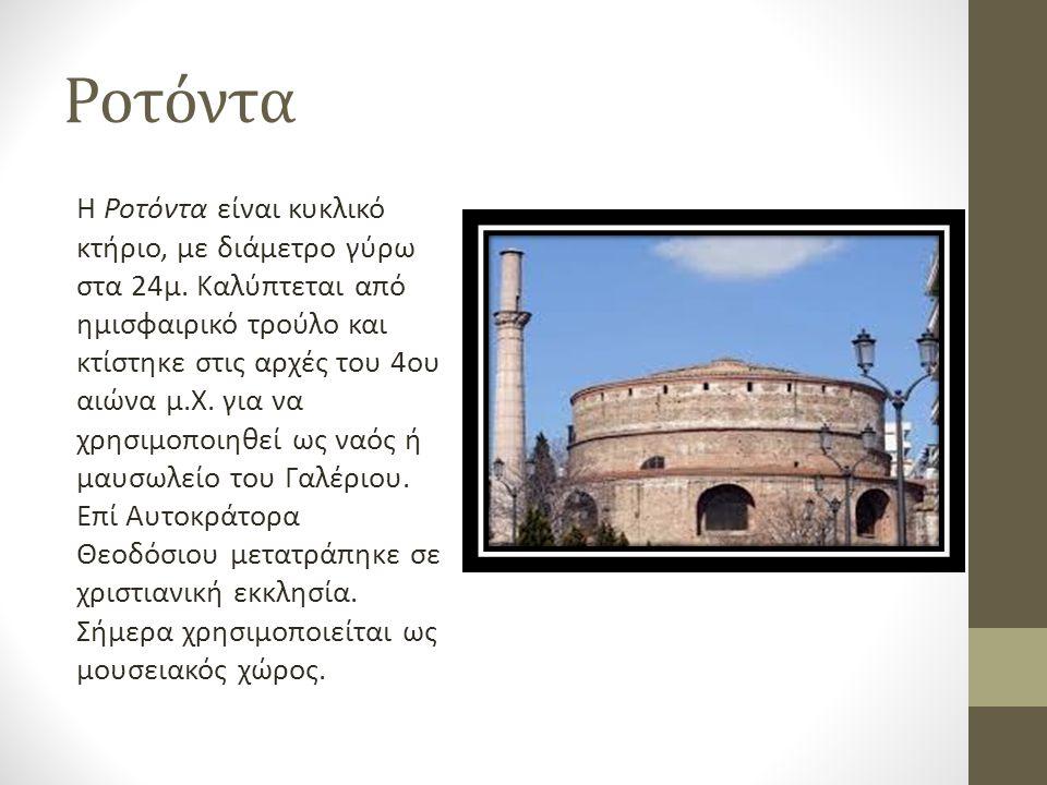 Ροτόντα Η Ροτόντα είναι κυκλικό κτήριο, με διάμετρο γύρω στα 24μ.