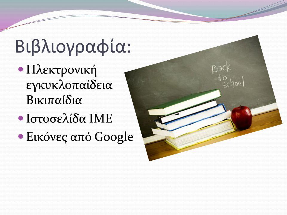 Βιβλιογραφία: Ηλεκτρονική εγκυκλοπαίδεια Βικιπαίδια Ιστοσελίδα ΙΜΕ Εικόνες από Google