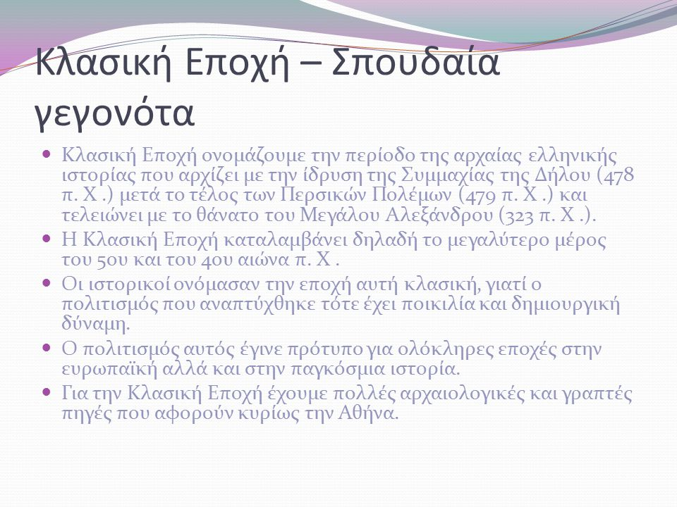 Κλασική Εποχή – Σπουδαία γεγονότα Κλασική Εποχή ονομάζουμε την περίοδο της αρχαίας ελληνικής ιστορίας που αρχίζει με την ίδρυση της Συμμαχίας της Δήλου (478 π.