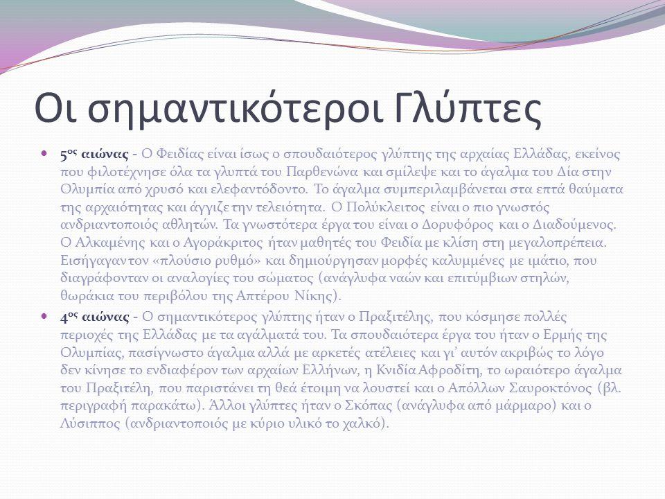 Οι σημαντικότεροι Γλύπτες 5 ος αιώνας - Ο Φειδίας είναι ίσως ο σπουδαιότερος γλύπτης της αρχαίας Ελλάδας, εκείνος που φιλοτέχνησε όλα τα γλυπτά του Παρθενώνα και σμίλεψε και το άγαλμα του Δία στην Ολυμπία από χρυσό και ελεφαντόδοντο.
